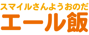 スマイルさんようおのだエール飯 ~山陽小野田市のテイクアウト・デリバリーのお店検索
